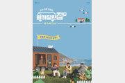 '바퀴 달린 집' 시즌3, 10월 방송 예정…임시완 하차