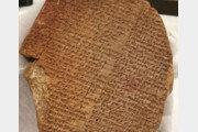 美, 이라크 고대유물 1만7000점 돌려줬다