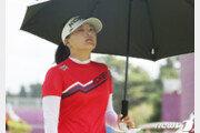 [올림픽] 태풍 우려, 여자 골프 54홀로 축소 검토