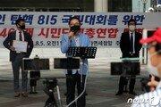 """전광훈 측 8·15 집회 강행 의사…""""반드시 성사시킬 것"""""""