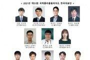 '과학 올림픽' 국제과학올림피아드…韓 물리 1위, 수학 3위 기록