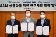 대한항공, UAM 연구개발 위해 인천공항공사·항우연 협업