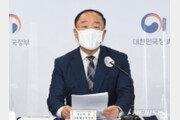 홍남기, 기재부 직원 확진에 코로나19 검사 '음성 판정'
