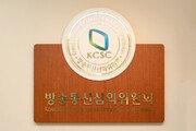 방심위 5기 구성 마무리…정연주 위원장 가능성 높아 '논란'