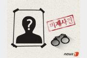 24년전 서울서 실종된 20대 여성…살인범은 '남자친구'였다