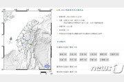대만 화롄서 남남서쪽서 규모 5.4 지진 발생