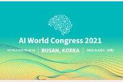 코로나가 촉발한 뉴노멀 시대…부산서 글로벌 AI 컨퍼런스 개최