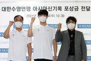 아시아기록 세운 수영 황선우, 포상금 1000만원 수령
