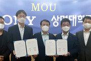 [전합니다]11일 상명대-소니코리아 MOU 체결