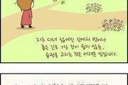 [만화 그리는 의사들]〈193〉습관의 비밀