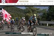 도쿄올림픽 사이클경기서 욱일기 등장…서경덕 IOC 항의