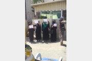 """탈레반 총구 앞 공개 시위 여성들에 쏟아진 찬사 """"놀라운 용기"""""""