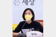 """장혜영 """"아프간 난민 받아들이기 위한 논의 시작해야"""""""