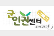 """공군 집단폭행 가해자 3명, 구속영장 기각…""""가해자 감싸기"""" 비판"""