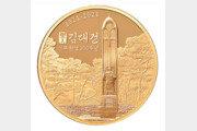 [단신]조폐공사,'김대건 신부 탄생 200주년 2차 기념메달' 外