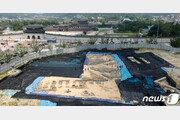 광화문 '의정부 옛터' 복원계획 취소…다시 흙으로 덮는다