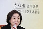 """심상정 대선출마 선언 """"양당체제의 불판 갈아야"""""""