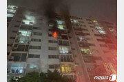 10세 아이 혼자 있던 춘천 아파트 화재 …4명 구조·13명 연기흡입