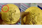 문지르면 벗겨지는 日올림픽 금메달 폭로한 中선수, 기증
