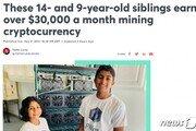 9세-14세 남매, 암호화폐 채굴로 월 3500만원 벌어