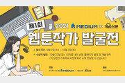 """미디움 X 게임신문 """"'제1회 웹툰작가 발굴전' 개최"""""""
