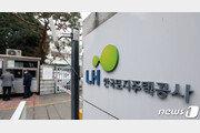 성남 재개발 정보로 주택 43채 구입…151억 번 LH직원 구속