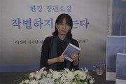 """'제주 4·3' 품은 한강 """"환부 껴안아야 생명 열려"""""""