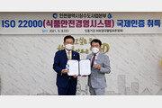 """""""안심하고 드세요"""" 인천 수돗물, 국제표준기구 인증 받아"""