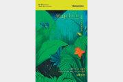[책의 향기]죽은 식물 돌보는 표본실의 식물학자들