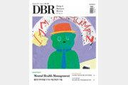 [DBR]조직 살리는 정신건강 관리법