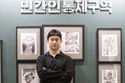 """""""軍소재 웹툰 관심 커져… 장르 확장해 우주배경 작품 도전"""""""