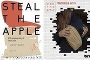 """스티브잡스 10주기 맞아 'STEAL THE APPLE' 展…인케이스 """"매주 토, 다양한 행사 진행"""""""