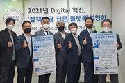 [전합니다] 한국마스크산업협회, 중소·벤처기업 정책자금 지원 진단 도우미 플랫폼 선보여
