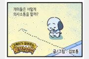 [신문과 놀자!/고독이의 토막상식]개미들의 소통법