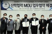 스마트4차산업혁명협회-한영대, 전문 인력 양성 위한 업무협약 체결