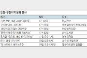 [인천판/문화가]인천·부천지역 문화 행사