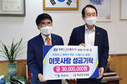 이혁영 씨월드고속훼리 회장, 목포시에 3000만원 성금
