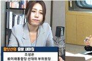 """조성은 """"언론 인터뷰 중단"""" 출국 암시…尹캠프 """"출금해야"""""""