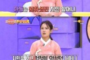 """김지민, 할머니 남아 선호 고백 """"엄마가 저 낳고 두려워 이모에게 가지라해"""""""