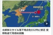 北미사일 도발에…일본 또 '적기지 선제타격론' 부상