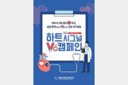 심혈관중재학회, 심장판막질환 알리기  '하트시그널 V 캠페인' 전개