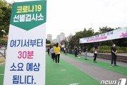 서울 오후 6시까지 559명 신규 확진…누적 9만명대 진입