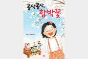 [어린이 책]내 이름은 함박꽃 '국민학생'이랍니다