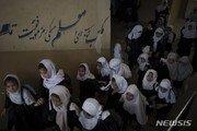 """탈레반, 18일 초중고·종교학교 수업 재개…""""여학생 등교 언급 안해"""""""