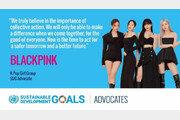 블랙핑크, UN 지속가능개발목표 홍보대사 위촉…亞 아티스트 최초