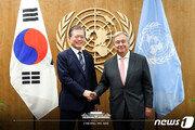 """文과 6번째 회담…구테흐스 """"동시 유엔가입 30년, 남북관계 개선 기대"""""""