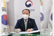 """홍남기 """"韓 2020~21년 평균 성장률 1.6%…선진국 1위"""""""