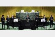 BTS 유엔 연설·공연, 전 세계 매료…조회 수 1000만 회 돌파