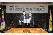 에쓰오일, '삼성물산'과 수소경제·에너지 신사업 개발 협력… 파트너십 체결