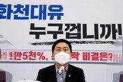 """野 """"화천대유 특검하라""""… 이재명 """"부정 있다면 사퇴"""""""